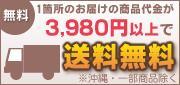 合計3,980円で送料無料