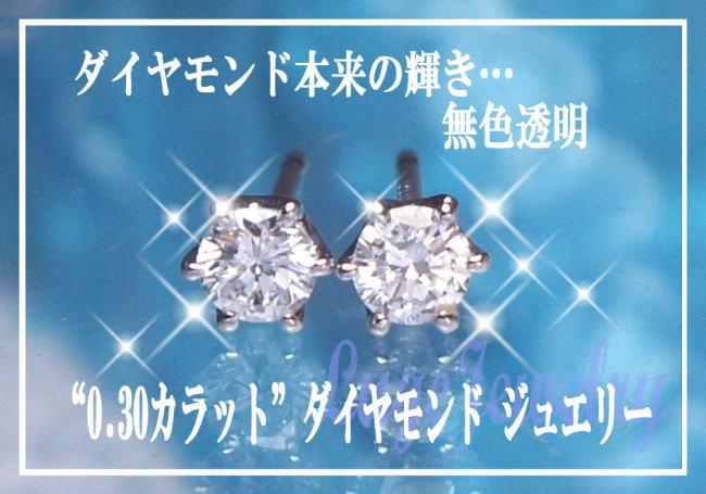 プラチナダイヤモンド0.30ctSIクラス一粒ダイヤモンドピアス
