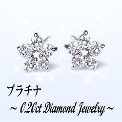 プラチナ900×天然ダイヤモンド0.20ctフラワーピアス