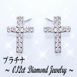 Pt900×天然ダイヤモンド0.12ct ピアス