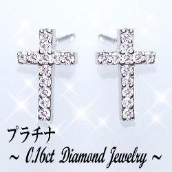 Pt900×天然ダイヤモンド0.16ct ピアス