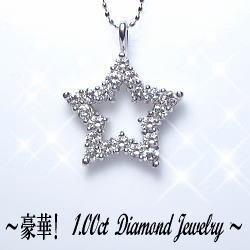 希少プラチナ900ダイヤモンド スター ペンダントネックレス