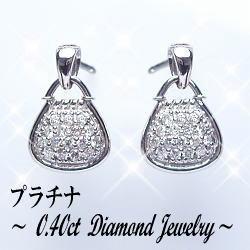 プラチナ ダイヤモンド バッグモチーフ ピアス