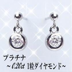 プラチナ900 ベゼルセッティングダイヤモンド ピアス