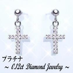 Pt900×天然ダイヤモンド0.12ct スウィングピアス