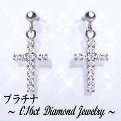 Pt900×天然ダイヤモンド0.16ct スウィングピアス