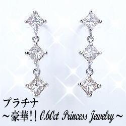プラチナ900×天然ダイヤモンド0.60ct プリンセスカット トリロジーピアス