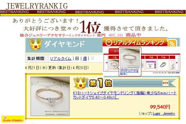 K18ハートカットダイヤモンドリング(指輪)