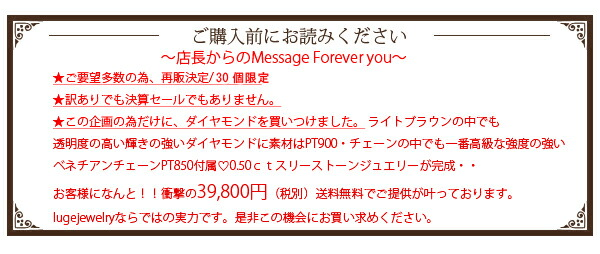 Message Forever you