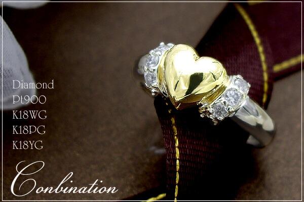 【プラチナ】pt900x選べるK18 0.2ctハートダイヤモンドリング『Conbination』
