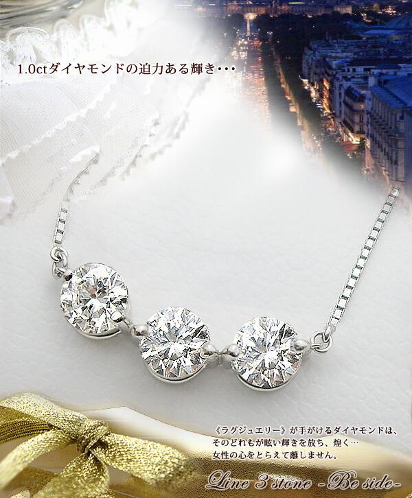 Pt900 1カラット 『スリーストーン』ダイヤモンドリング