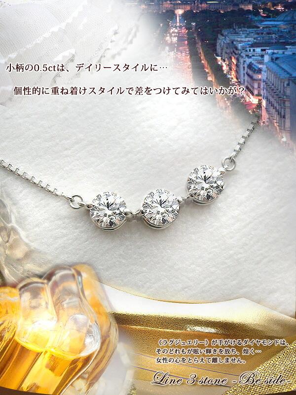Pt900 0.5カラット 『スリーストーン』ダイヤモンドペンダント