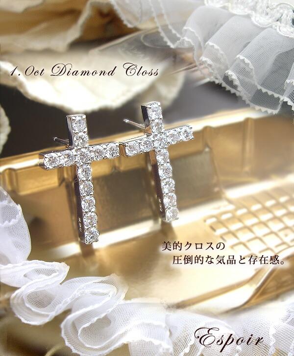 K18 1.0ctダイヤモンドクロスピアス[SIクラスF〜Dカラー無色透明GOOD〜VERYGOOD]