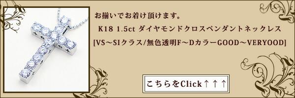 K18/お揃いのペンダントはこちら⇒