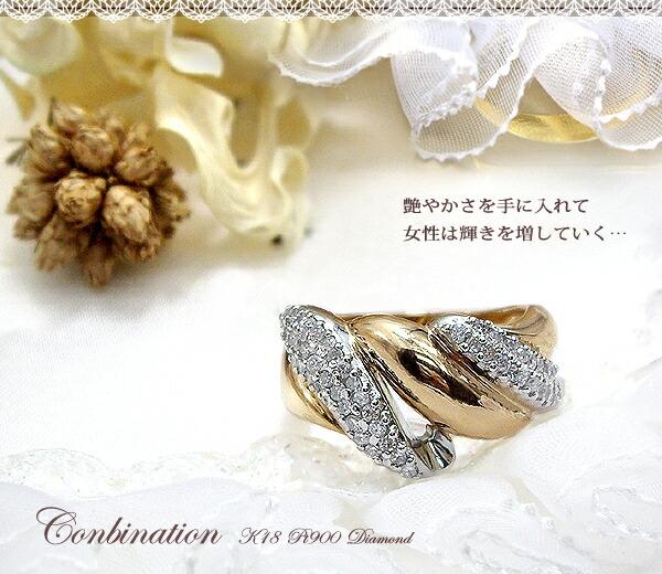 K18ゴールド×pt900/pt950 0.5ctダイヤモンドパヴェリング『Conbination』