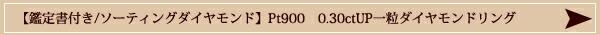 【中央宝石研究所ソーティングダイヤモンド】pt900/pt950 一粒0.3ctUPダイヤモンドリング『ブライダルリング(指輪)』