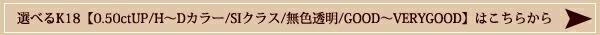 選べるK18 一粒0.5ctUPダイヤモンドリング『ブライダルリング(指輪)』