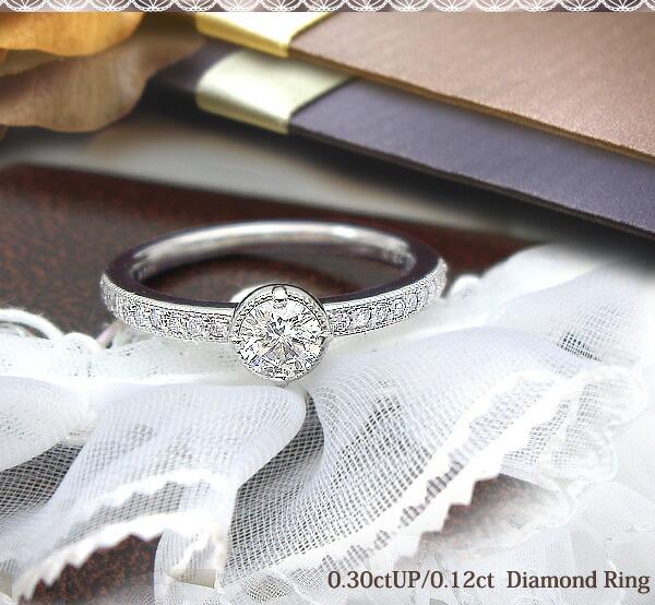 pt900/pt950×0.42カラットUPミル打ちダイヤモンドリング(指輪)[SIクラスH〜Dカラー/無色透明ダイヤモンドGOOD〜VERYGOOD]