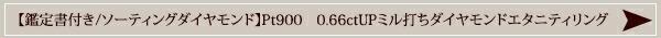[鑑定書付/ソーティングダイヤモンド]pt900/pt950/0.66UPダイヤモンドリングはこちらから⇒