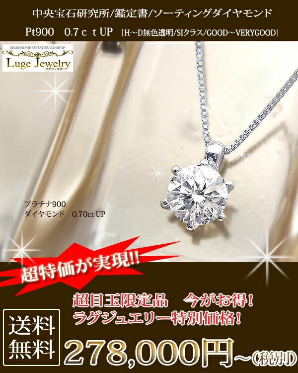中央宝石研究所/鑑定書/ソーティングダイヤモンド pt900 0.60ct〜0.80ct一粒ダイヤモンドペンダントネックレス