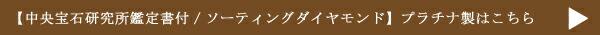 【中央宝石研究所/鑑定書/ソーティングダイヤモンド】Pt900 1.00ctUP一粒ダイヤモンドペンダントはこちら!!