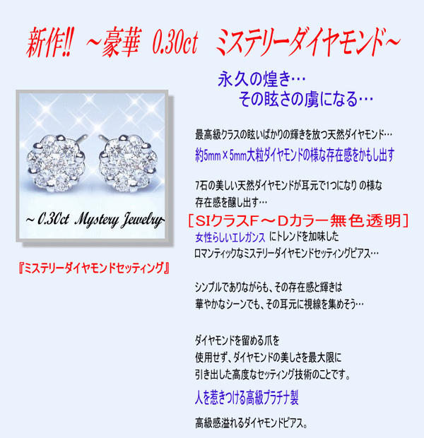 プラチナ900天然ダイヤモンド0.30ct[SIクラスF〜Dカラー無色透明]ミステリーダイヤモンドセッティングピアス