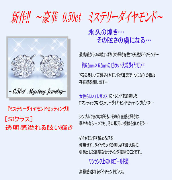 選べるK18/ ダイヤモンドミステリフラワーピアス--ミステリー 法