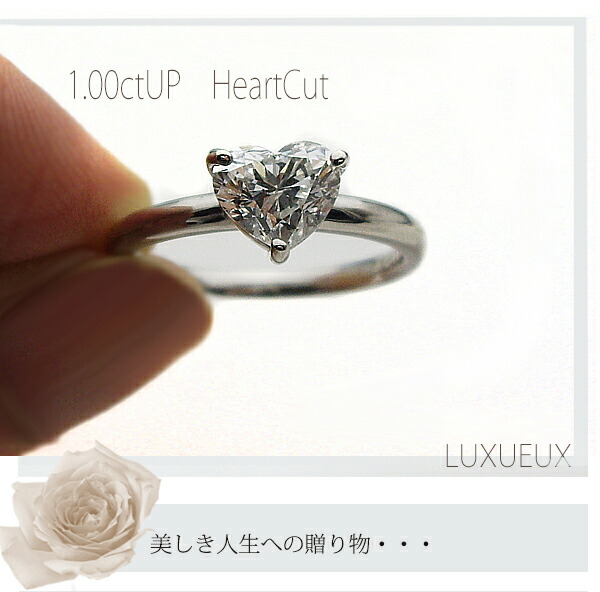 pt950/ 1.0ctUPハートカットダイヤモンドリング【中央宝石研究所/鑑定書/ソーティングダイヤモンド