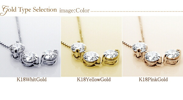 選べるK18イメージカラー
