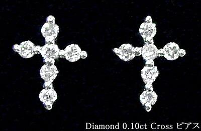 プラチナ900×天然ダイヤモンド0.10ct クロスピアス