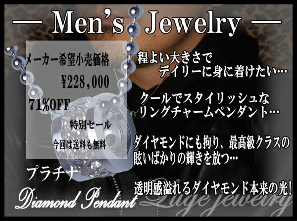 メンズ プラチナ ダイヤモンド リングチャーム ペンダント