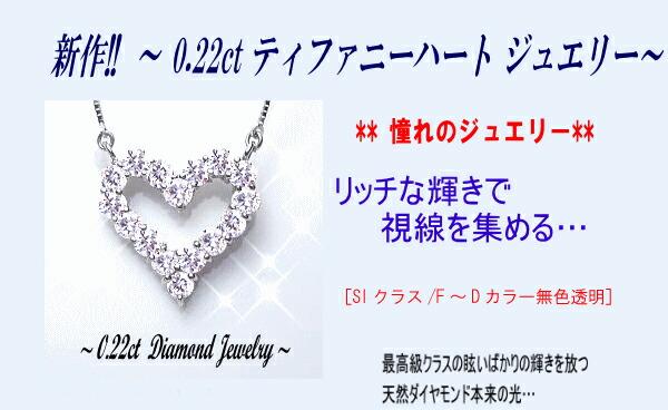プラチナ900オープンハートダイヤモンドペンダントネックレス