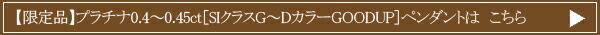【限定品】プラチナ0.4〜0.45ctティファニー爪ペンダントネックレス