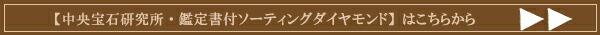 中央宝石研究所/鑑定書/ソーティングダイヤモンドリング(指輪)はこちら