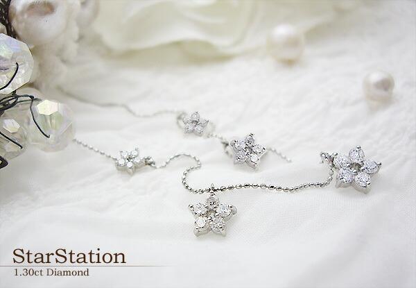 K18 1.30ctダイヤモンドペンダントネックレス『StarStation』