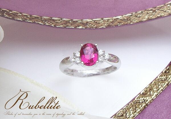 【限定品】pt900/pt950 ダイヤモンドリング(指輪)『希少宝石ルべライト』