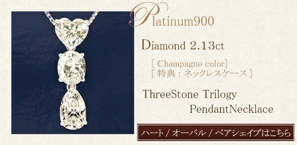 プラチナ900×スリーストーンダイヤモンド 2.13カラット ペンダントネックレス