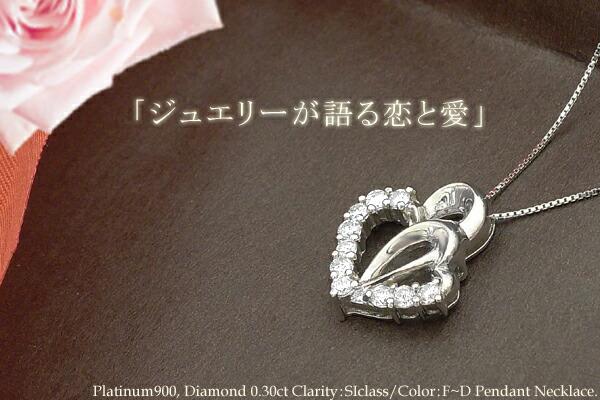 プラチナ900 天然ダイヤモンド 0.30ct クラリティSIクラス F〜Dカラー 寄り添うハート ペンダントネックレス