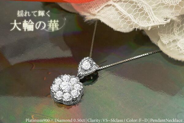 プラチナ900 天然ダイヤモンド 0.50ct アップ<BR>クラリティVS〜SIクラス F〜Dカラー ハートフラワーペンダントネックレス