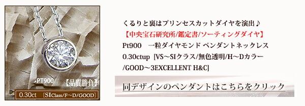 【鑑定書付】Pt900 一粒ダイヤモンド ペンダントネックレス