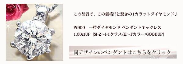 Pt900 1.00ctUP一粒ダイヤモンド ペンダントネックレス