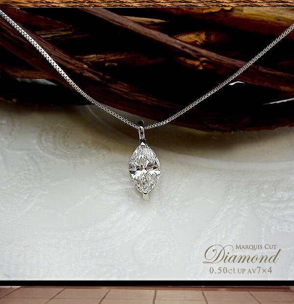 pt900 0.5カラットマーキスカットダイヤモンドペンダントネックレス