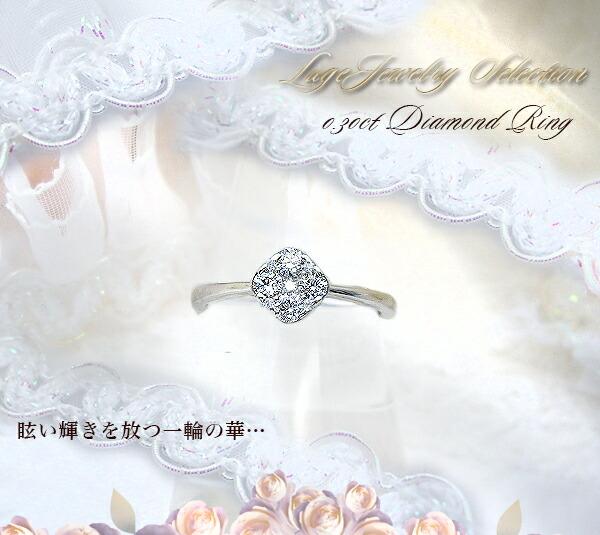 pt950 0.3カラットダイヤモンドリング