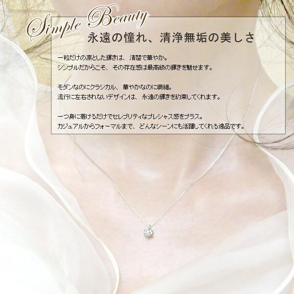 プラチナ900 天然ダイヤモンド SIクラス 無色透明F〜Dカラー ティファニーセッティング ペンダントネックレス
