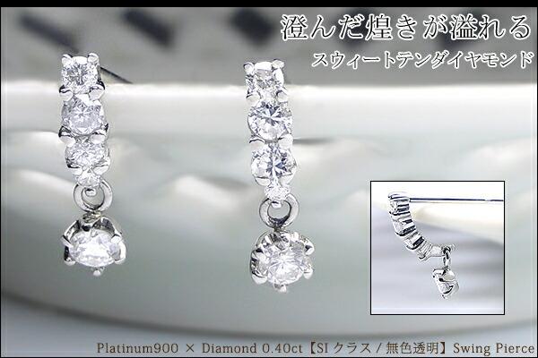 プラチナ ダイヤモンド0.40ct SIクラス無色透明 揺れるピアス
