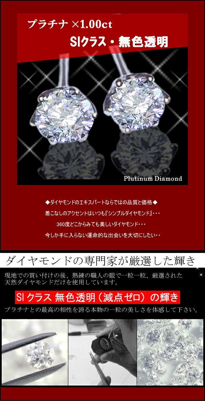 プラチナ1.00ct一粒ダイヤモンドピアス