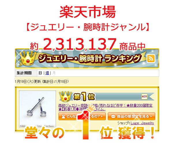 楽天市場 ジュエリー・腕時計ランキング 堂々の第!位!