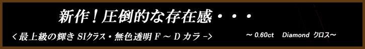 選べるK18/0.6ctダイヤモンドクロス[Color:F〜D/Clarity:VS〜SIクラス]