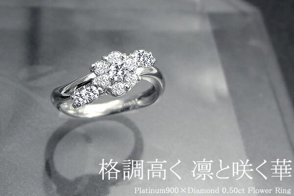 pt900/pt950 天然ダイヤモンド0.50ct フラワー リング/指輪
