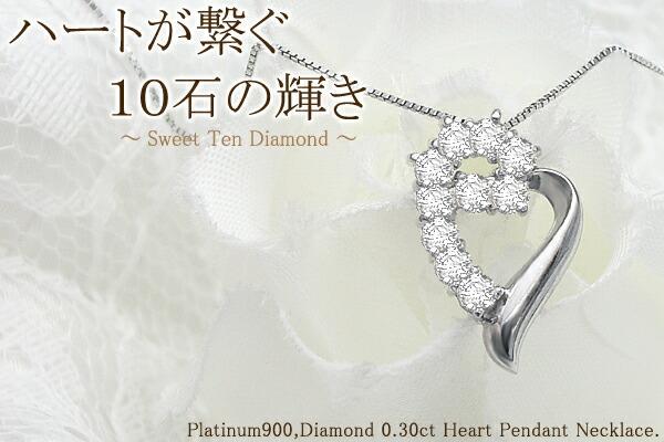 プラチナ900 天然ダイヤモンド0.30ct 無色透明F〜Dカラー/SIクラス テンダイヤモンド『ハート』ペンダントネックレス